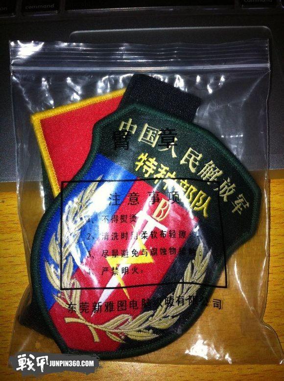 の奥义 解放军特种部队套章