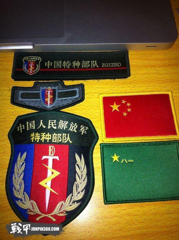 保密法の奥义 解放军特种部队套章