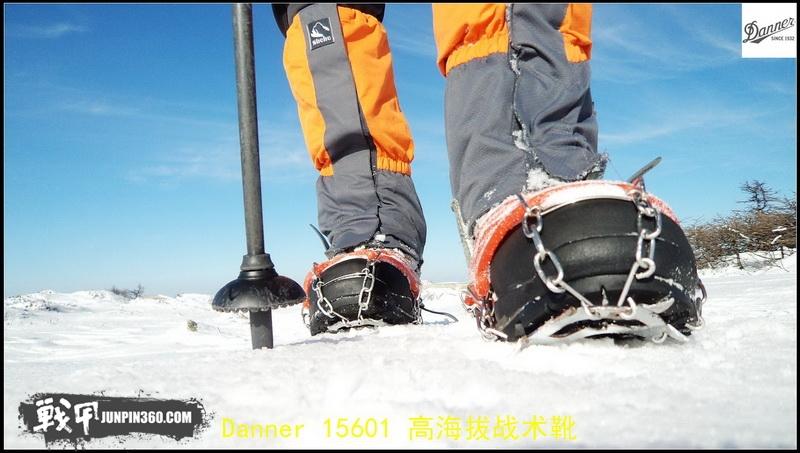 战严寒,斗冰雪——Danner15601高海拔战术攻击靴鳌山穿越体验