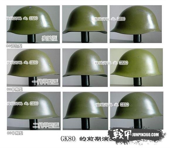 GK80王朝的盛典:我军G80钢盔各型号盘点