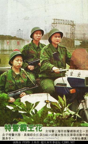 峥嵘岁月——中国公安特警的前世今生