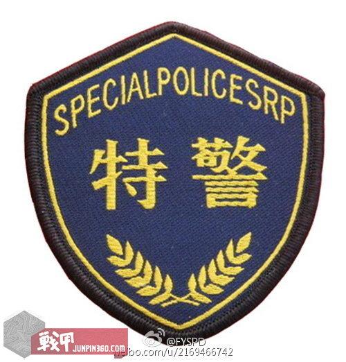 武警特警的老款臂章胸条,武警特警学院代号722-T,英文缩写SPC(图片