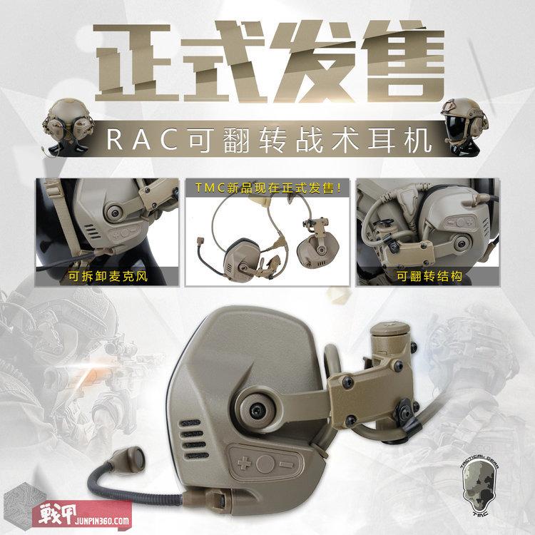 RAC耳机微博九宫格.jpg