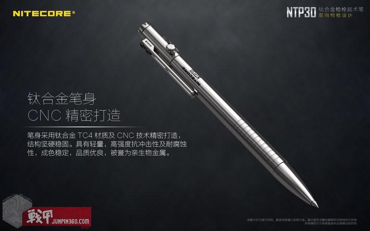 NTP30_CN_04.jpg