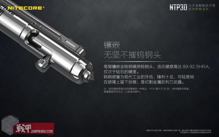 NTP30_CN_05.jpg