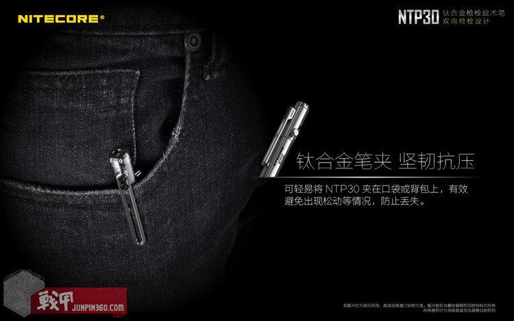NTP30_CN_11.jpg