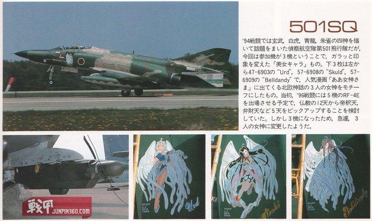 """1 空自501飞行队的""""我的女神""""RF-4E痛机.jpg"""