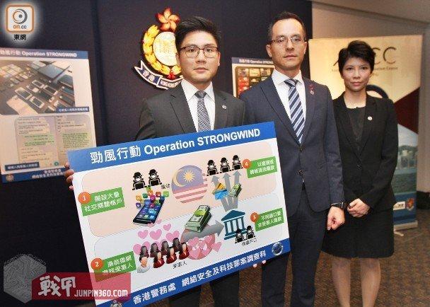12 警方联合馬來西亞警方破获網上情緣詐騙集團.jpg
