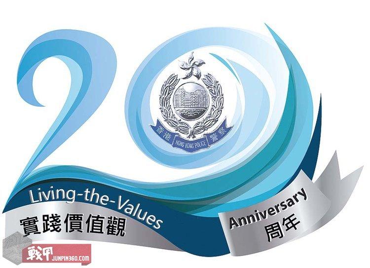 4 实践价值观活动也是香港警队的传统之一.jpg