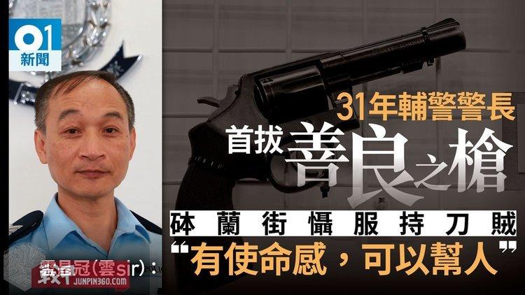 4 油麻地砵蘭街一宗持刀行劫案中,辅警开枪制服嫌疑人.jpg