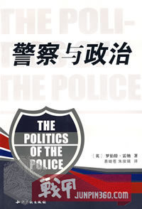 1 罗伯特•雷纳 《警察与政治(第三版)》.jpg