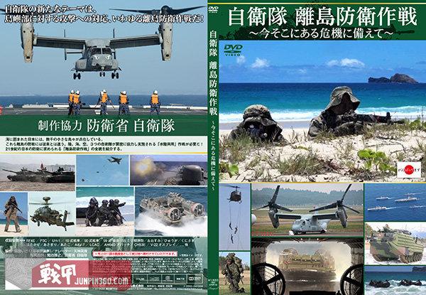 2 离岛防卫是目前日本自卫队的重要课题之一 .jpg