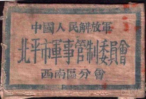 建国初期全国各地的军管会布标一览(待续添加)