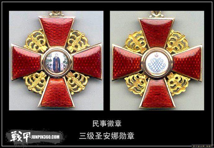 俄罗斯帝国勋章奖章6