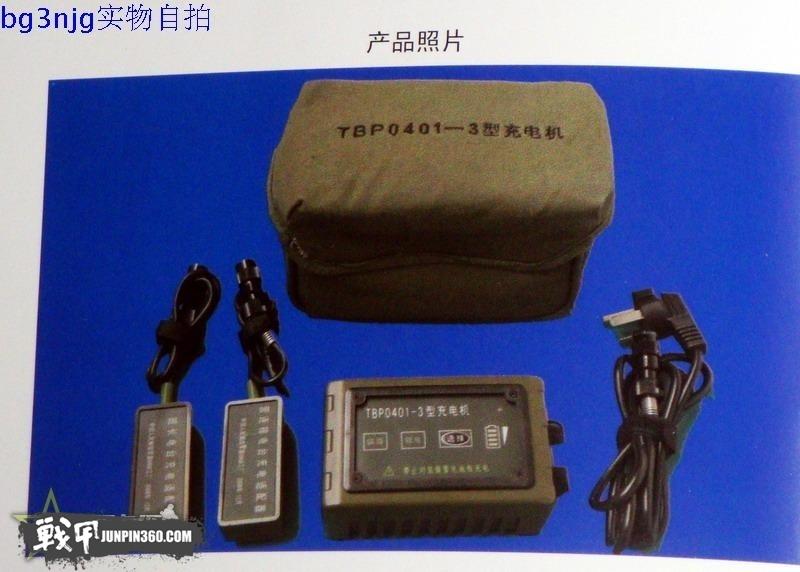 tbp0401-3充电器.jpg