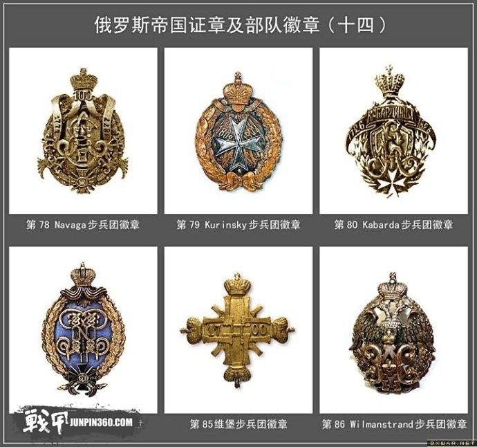 俄罗斯帝国证章及部队徽章2