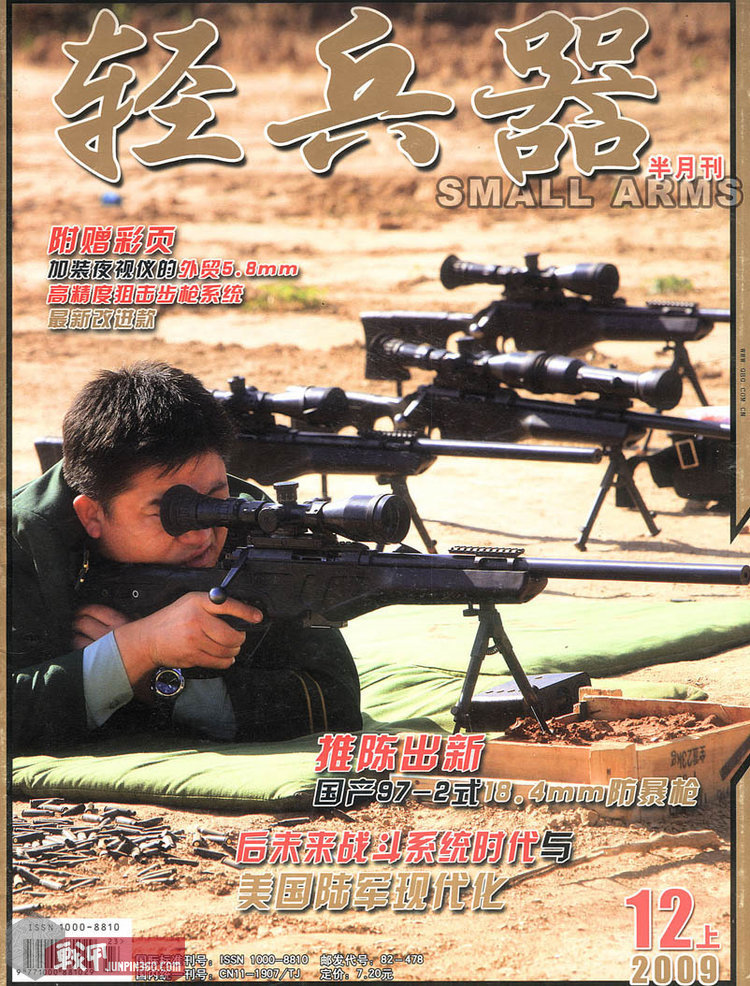 最终定型时的5.8mm高精度狙击枪,细节的变化修改是巨大的