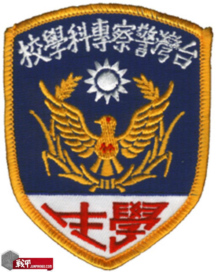 警察專科學校臂章.jpg