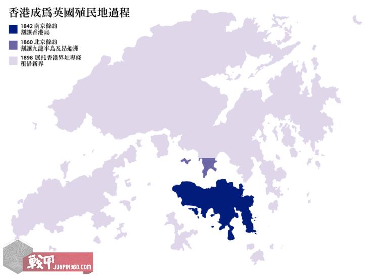 2 香港成为英国殖民地过程.png