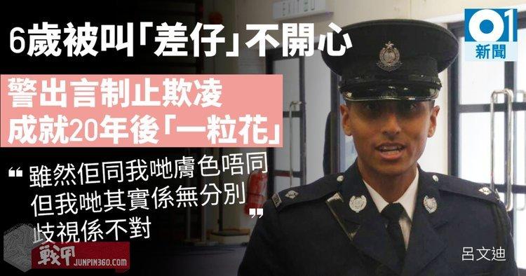 3 今天,这些少数族裔警员依然为港岛的繁荣贡献力量.jpg