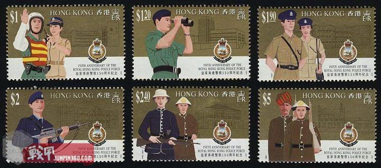 6 皇家香港警察150周年纪念邮票.JPG
