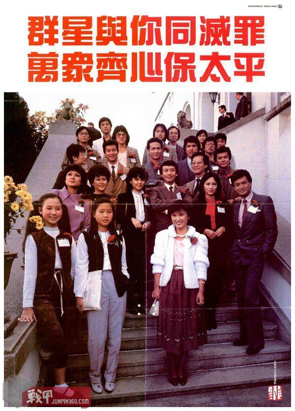 8 群星與你同滅罪,萬眾齊心保太平,1982年.jpg