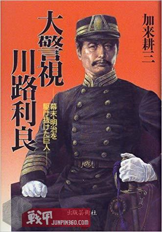 """7 川路利良大警視也被认为是""""日本警察の父"""".jpg"""