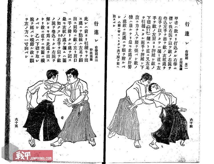 12 警視流柔術(警視拳法).jpg